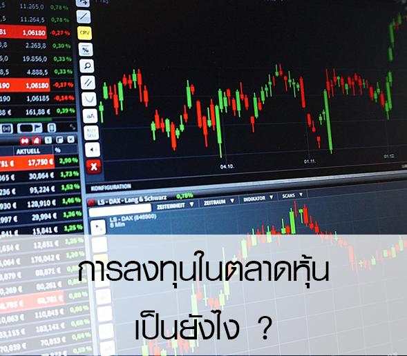 การลงทุนในตลาดหุ้นเป็นยังไง