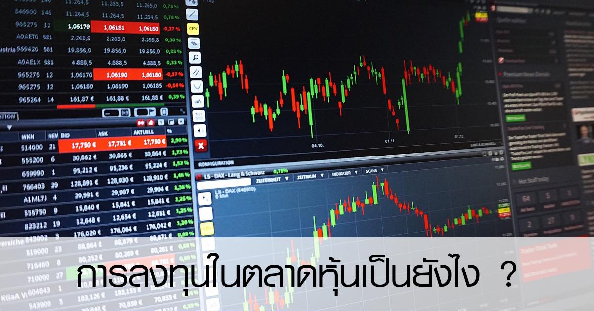 การลงทุนในตลาดหุ้น